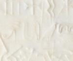 Omaggio alla Scrittura - 2000 Cera e oro zecchino cm. h 240 x 30 x 7